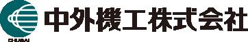 中外機工株式会社